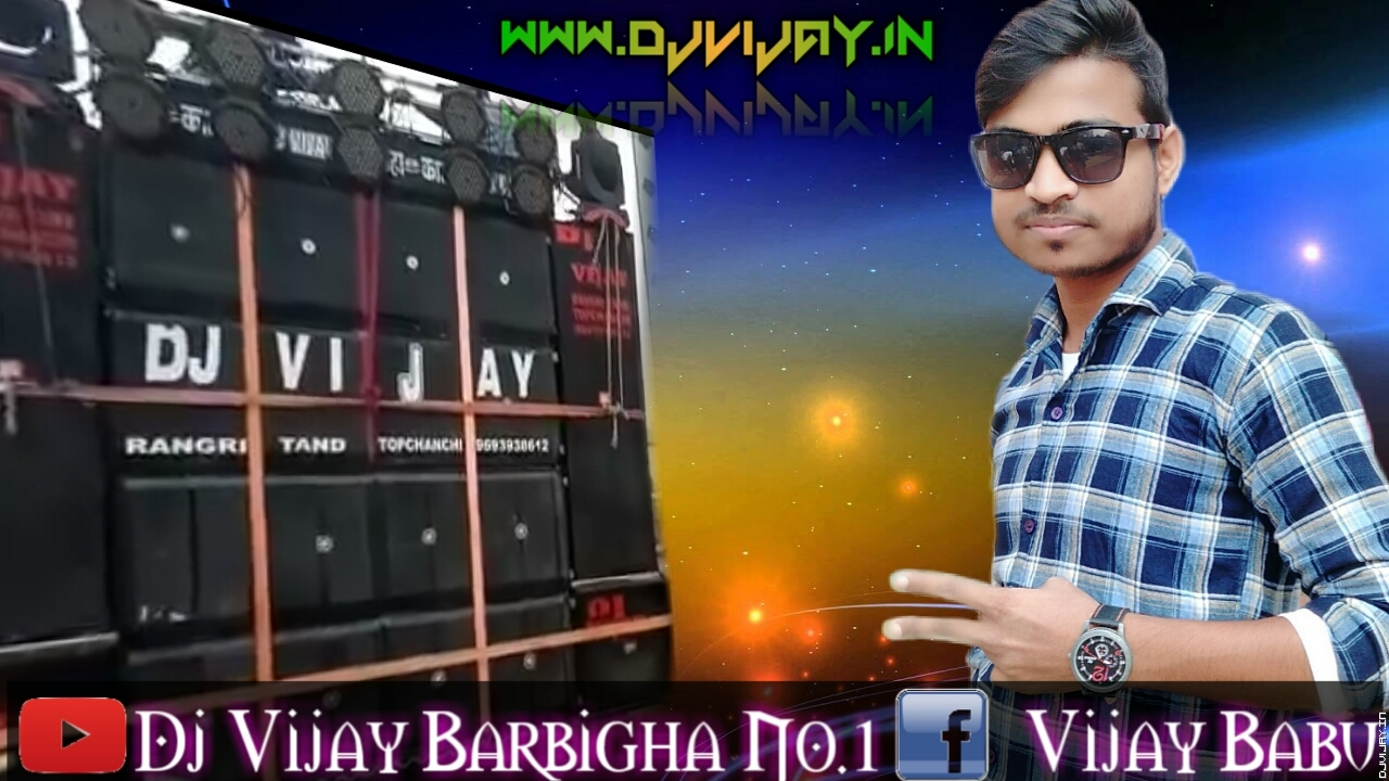 Bole Jo koyal Baagon Me Desi Style Mix Dj Vijay.mp3