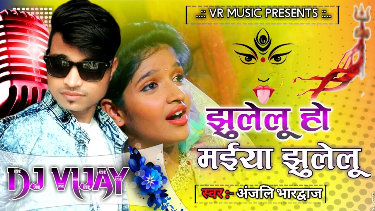 Jhule Ii Ho Maiya Jhule Li Anjali Bhardwaj Bhakti Song Mix Dj Vijay.mp3