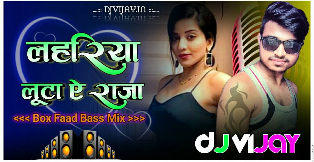 Lahariya Luta A Raja Fully Box Faad Mix Dj Vijay.mp3