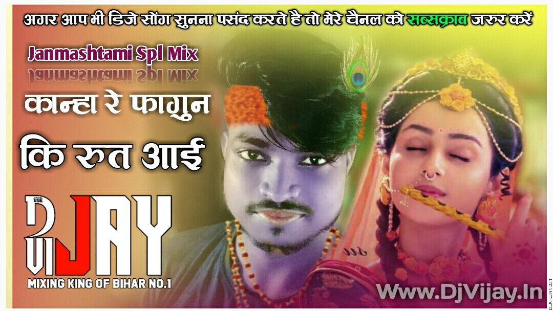 Kaanha Re Faagun Ki Rut Aayi Janmashtami Spl Mix Dj Vijay.mp3
