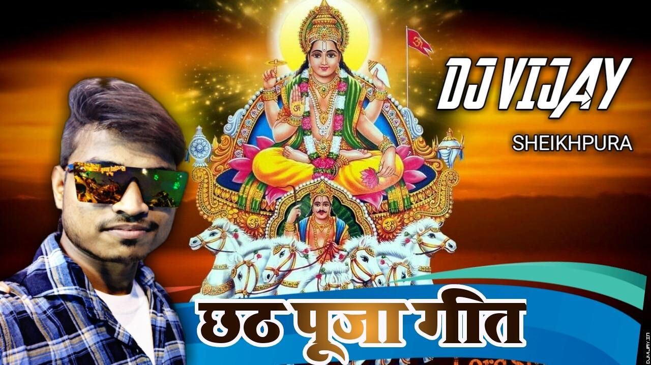 Dj Vijay Babu :- Chhath Dj Mix