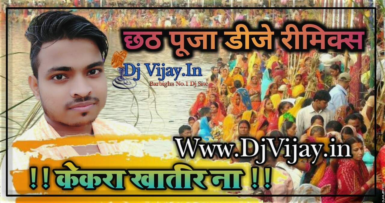 Kekra Khatir Na Kallu Chhath Puja Dance Mix Song Dj Vijay.mp3