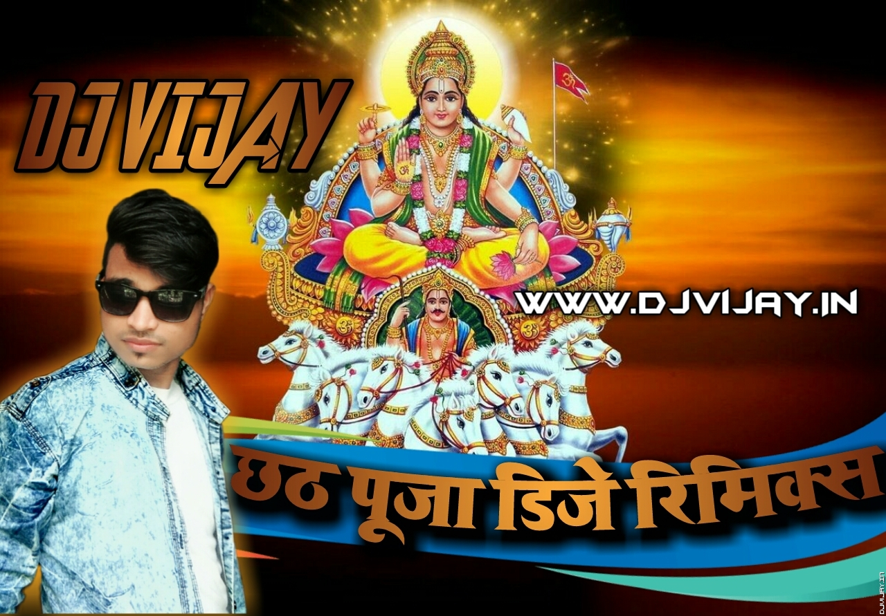 Chhapra Me Chhath Manayenge Thik Ha Dance Mix Dj Vijay Sheikhpura.mp3