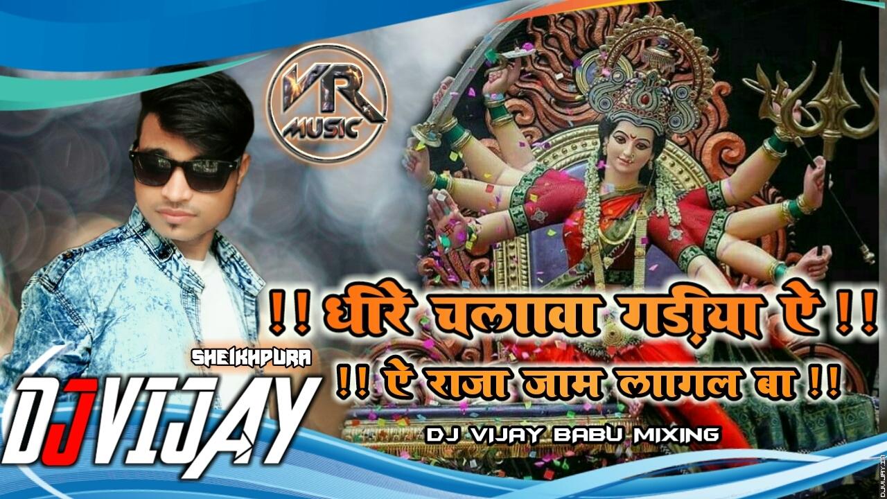 Dheere Chalawa Gadiya Ye Raja Jaam Lagal Ba Navratri Hard Remix By Dj Vijay.mp3